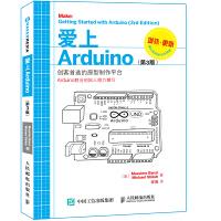 爱上Arduino 第3版 Leonardo技术应用 Arduino入门程序设计和扩展板使用教程 Arduino开源硬件