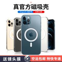 iPhone12手机壳苹果12ProMax官方magsafe透明同款magesafe磁吸Pro带动画Mini半包Max充