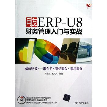 用友ERP-U8财务管理入门与实战(配光盘)