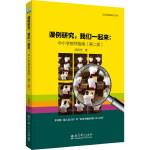 课例研究,我们一起来:中小学教师指南(第二版)