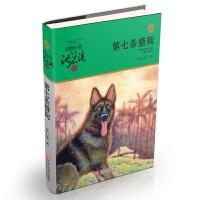 动物小说大王沈石溪・品藏书系:第七条猎狗(升级版)