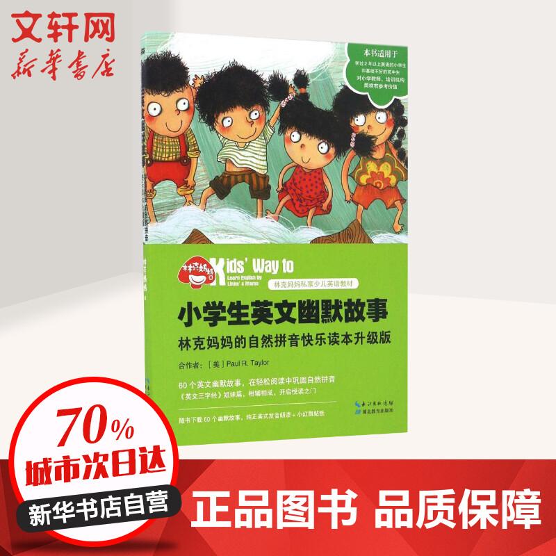 小学生英文幽默故事:林克妈妈的自然拼音快乐读本(升级版) 林克妈妈 著 【文轩正版图书】