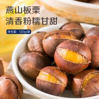 【良品铺子开口笑板栗120g*1袋】坚果炒货休闲零食带壳熟栗子
