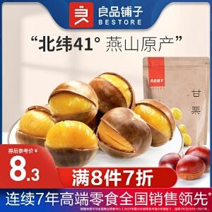 【良品铺子】开口笑板栗120g*1袋 坚果炒货休闲零食带壳熟栗子