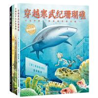 凯迪克获奖者四部曲(全4册)儿童百科全书儿童读物科普儿童书籍6-7-8-9-10-12-15岁中国儿童文学亲子共读书藉