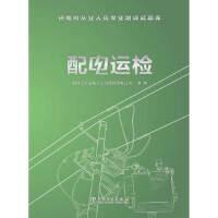 【二手九成新】供电所从业人员专业培训试题库 配电运检 9787512348639 中国电力出版社
