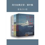 西方经典文学:草叶集(全三册)