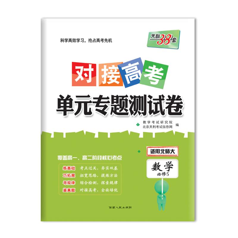 天利38套 2018 对接高考·单元专题测试卷--数学(北师大必修5)