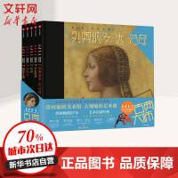 DADA全球艺术启蒙系列(第3辑)古典大师(套装全5册) [法]克里斯蒂安・诺比亚尔安东尼・乌尔曼