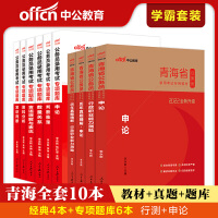 中公教育2020青海省公务员考试:申论+行测(教材+历年真题)4本套+2020专项题库6本套 共10本套