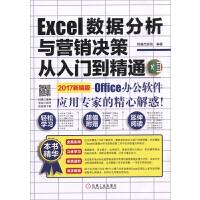 正版现货 Excel数据分析与营销决策从入门到精通 销售数据统计与分析 函数统计报表 书籍