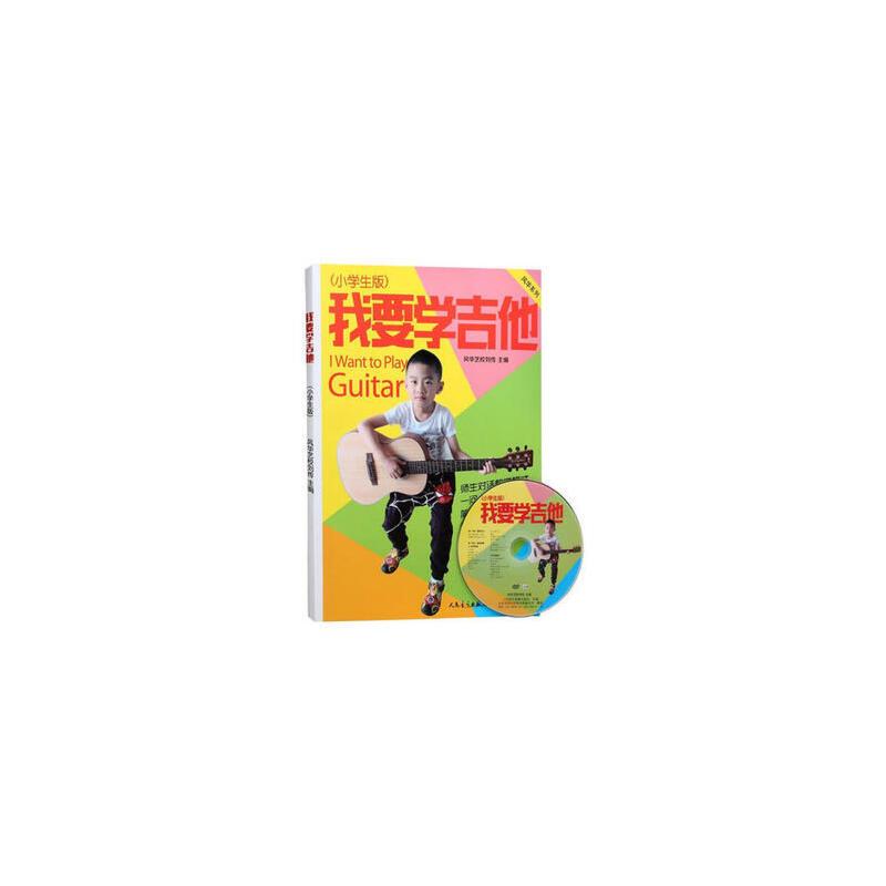 风华系列:我要学吉他(小学生版 附光盘