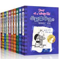 小屁孩日记全套1-10册全10册中英文双语版小屁孩漫画书籍 6-7-8-9-10-12-15岁儿童文学畅销课外读物书籍