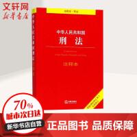 中华人民共和国刑法注释本 法律出版社