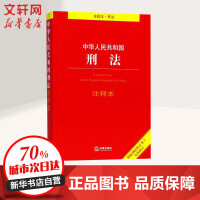 中华人民共和国刑法注释本 中国法律图书有限公司