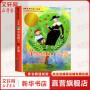 国际大奖小说・苹果树上的外婆(注音版) 新蕾出版社(天津)有限公司