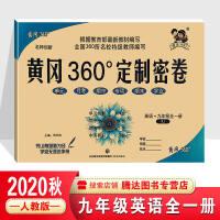 2019秋黄冈360定制密卷九年级英语全一册(RJ) 9年级英语试卷 360试卷黄冈试卷