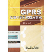 GPRS远程抄表系统应用实践 姜开山 中国电力出版社