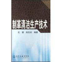 制革清洁生产技术,石碧,陆忠兵,化学工业出版社9787502551353