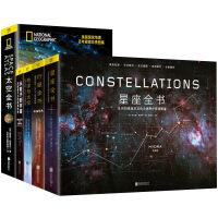 正版 宇宙书籍儿童天文科普全5册 太空全书+星座全书+行星全书+从粒子到宇宙+地球与太空 果核宇宙星空行星NASA摄影
