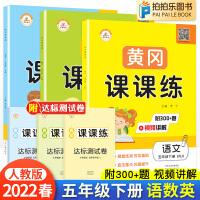 黄冈课课练五年级下册语文数学英语人教部编版