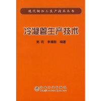 冷凝管生产技术郭莉__现代铜加工生产技术丛书 9787502441913 冶金工业出版社 郭莉
