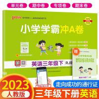 小学学霸冲A卷三年级下册英语试卷 人教版PEP 2021年春新版