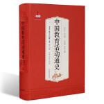 中国教育活动通史(第八卷)