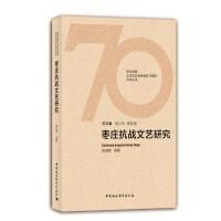 枣庄抗战文艺研究