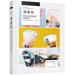 漫食光:茶饮店与咖啡店品牌设计