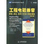 工程电磁兼容:原理、测试、技术工艺及计算机模型(第2版)――图灵电子与电气工程丛书