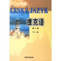 【旧书二手九成新】捷克语(2) 何雷 9787560003917 外语教学与研究出版社
