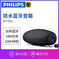 Philips/飞利浦 BT7900无线车载蓝牙音箱充电防水低音炮大功率音响户外便携手机蓝牙小音响