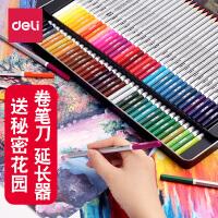 得力水溶性绘图彩色铅笔36色/72色儿童手绘素描笔美术画笔铁盒装