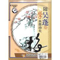 随吴蓬学水墨工夫-梅(双片装)VCD( 货号:2000014332645)