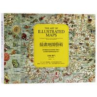 台版 插画地图艺术 插画艺术 平面设计书籍