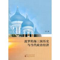 波罗的海三国历史与当代政治经济9787514183597 任飞 经济科学出版社