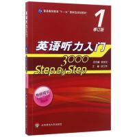 教师用书1/英语听力入门3000(修订版) 华东师范大学出版社