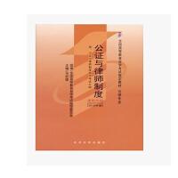 【正版】自考教材 自考 00259公证与律师制度 自考教材 马宏俊 北京大学出版社 2010年版