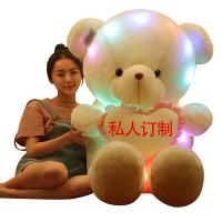 泰迪熊公仔发光熊毛绒玩具音乐抱抱大熊娃娃玩偶情人节送女友礼物