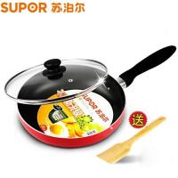 【包邮】苏泊尔专卖店炫彩煎锅PJ26M4-26cm 无油烟不粘平底锅 牛排锅26CM煎盘