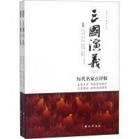 三国演义 历代名家点评版(2册) 巴蜀书社