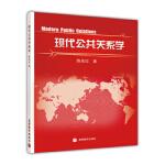 【新书店正版】现代公共关系学,陈先红,高等教育出版社9787040273649