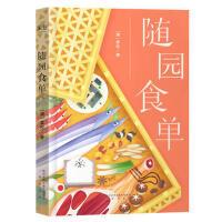 正版图书 随园食单 袁枚 9787551814119 三秦出版社
