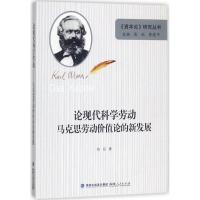 论现代科学劳动:马克思劳动价值论的新发展 陈征 著;陈征,李建平 丛书主编