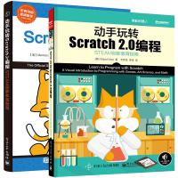 动手玩转ScratchJr编程+动手玩转Scratch2.0编程 STEAM创新教育指南 儿童学习编程 少儿趣味编程趣