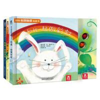 0-3岁趣味创意触感玩具书(全3册)