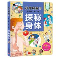 正版1本儿童立体书3D翻翻书 探秘身体3-6岁绘本系列揭秘身体精装版绘本7-10岁儿童大百科9-12岁揭秘我们的身体科