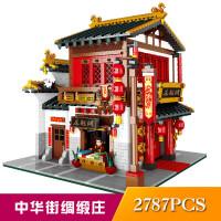 星堡中华街建筑城市街景系列兼容乐高积木玩具高难度拼装模型 绸缎庄 2787颗粒