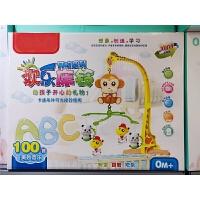 婴幼儿玩具 欢乐床头音乐摇铃玩具宝宝儿童早教益智礼盒装生日礼物